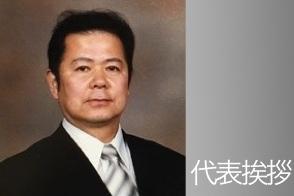 代表挨拶 - 澤田商事